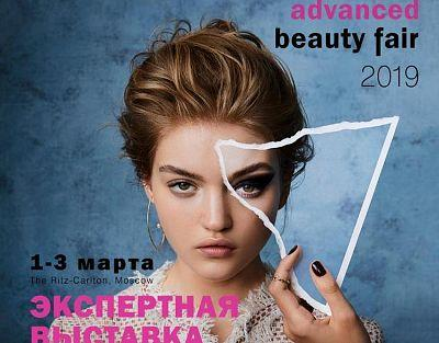 Moscow to host an exhibition of clinics and medical centers Advanced Beauty Fair